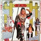 Xin xi you ji (1982)