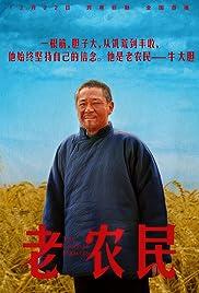 Lao nong min Poster