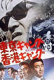 Tôkyô gyangu tai Honkon gyangu Poster