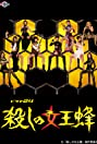 The Killer Bees (2013) Poster