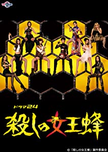 The Killer Bees hd full movie download