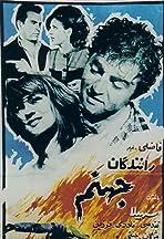 Ranandegan-e Jahannam