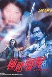 Ji su jiang shi Poster