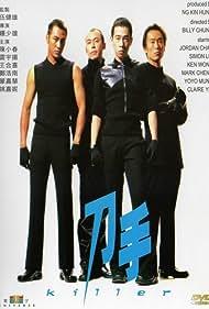 Jordan Chan and Simon Lui in Do sou (2000)