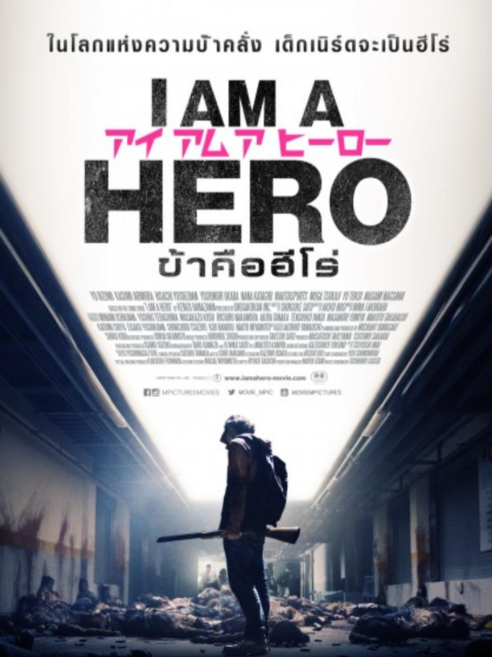 I Am a Hero (2015) Subtitle Indonesia