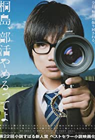 Kirishima, bukatsu yamerutteyo (2012)