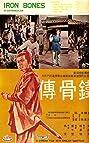 Tie gu chuan (1969) Poster