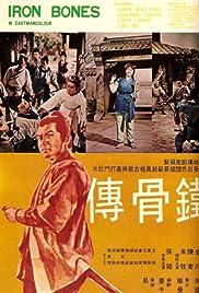 Tie gu chuan Poster