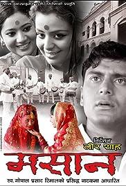 Download Masaan (2011) Movie