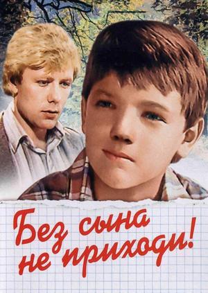Bez syna ne prikhodi! ((1987))