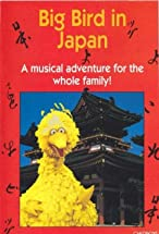 Primary image for Big Bird in Japan