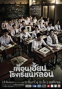 Film à télécharger sur dvd Phuean Hian.. Rongrian Lon - Phuean Ruam Hong [hd1080p] [avi] (2015), Chantana Kittiyapan, Claudine Atitaya Craig