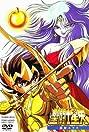 Saint Seiya: Evil Goddess Eris