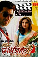 Bawali Unlimited (2012) - IMDb