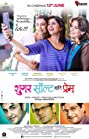 Sugar Salt Ani Prem (2015) Poster