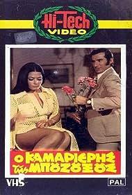 O kamarieris tis bouzouxous (1971)