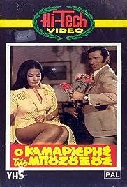 Ο καμαριέρης της μπουζουξούς 1971