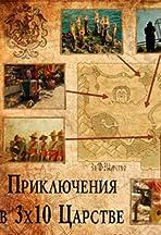 Priklyucheniya v tridesyatom tsarstve