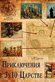 Priklyucheniya v tridesyatom tsarstve Poster
