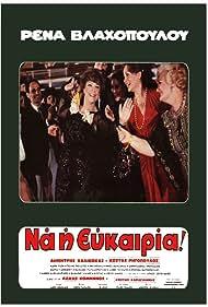 Rena Vlahopoulou in Rena... na i efkairia (1980)
