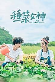 Plant Goddess Poster