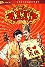 Richie Jen and Barbie Hsu in Long feng dian (2010)