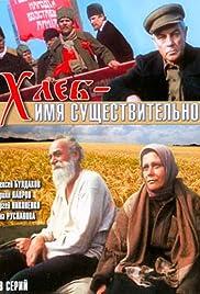 Khleb - imya sushchestvitelnoe Poster