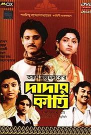Dadar Kirti Poster