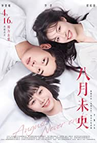 Jin Luo, Songyun Tan, and Elane Zhong in Ba yue wei yang (2021)