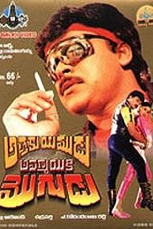 Kodanda Rami Reddy A. Athaku Yamudu Ammayiki Mogudu Movie