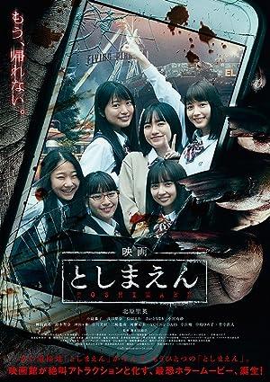 دانلود فیلم Toshimaen: Haunted Park