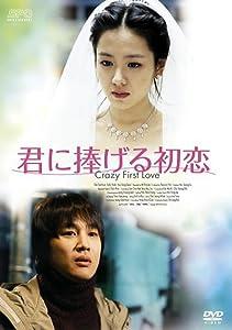 Hollywood movie video download Cheotsarang sasu gwolgidaehoe [720x594]