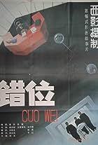 Cuo wei