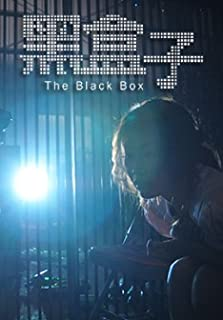 The Black Box (2016 TV Movie)