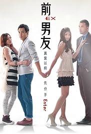 Qian nan you Poster