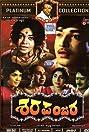 Sharapanjara (1971) Poster