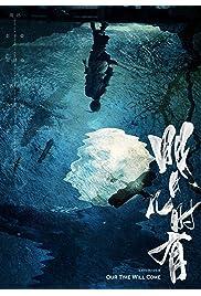 Ming yue ji shi you