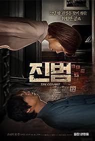 Jinbeom (2019)