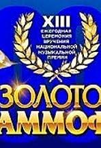 Zolotoy grammofon 2008