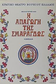 I apagogi tis Smaragdas (1977)