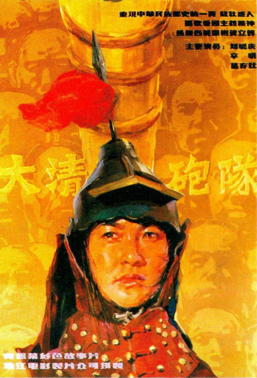 Da qing pao dui ((1987))