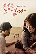 Young Mother 3 2015 Korean Movie Watch Online Full thumbnail