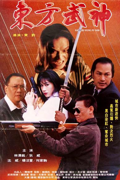 Dong fang wu shen ((1985))