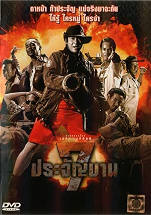 Heavens Seven 7 (2002) ประจัญบาน ภาค 1