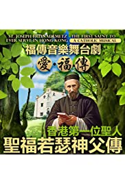 St. Joseph Freinademetz: The First Saint to Ever Serve in Hong Kong