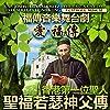 Still St. Joseph Freinademetz: The First Saint to Ever Serve in Hong Kong