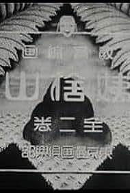 Kyoiku senga: Ubasute yama (1925)