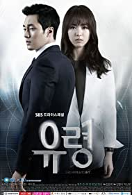 Yooryung (2012)