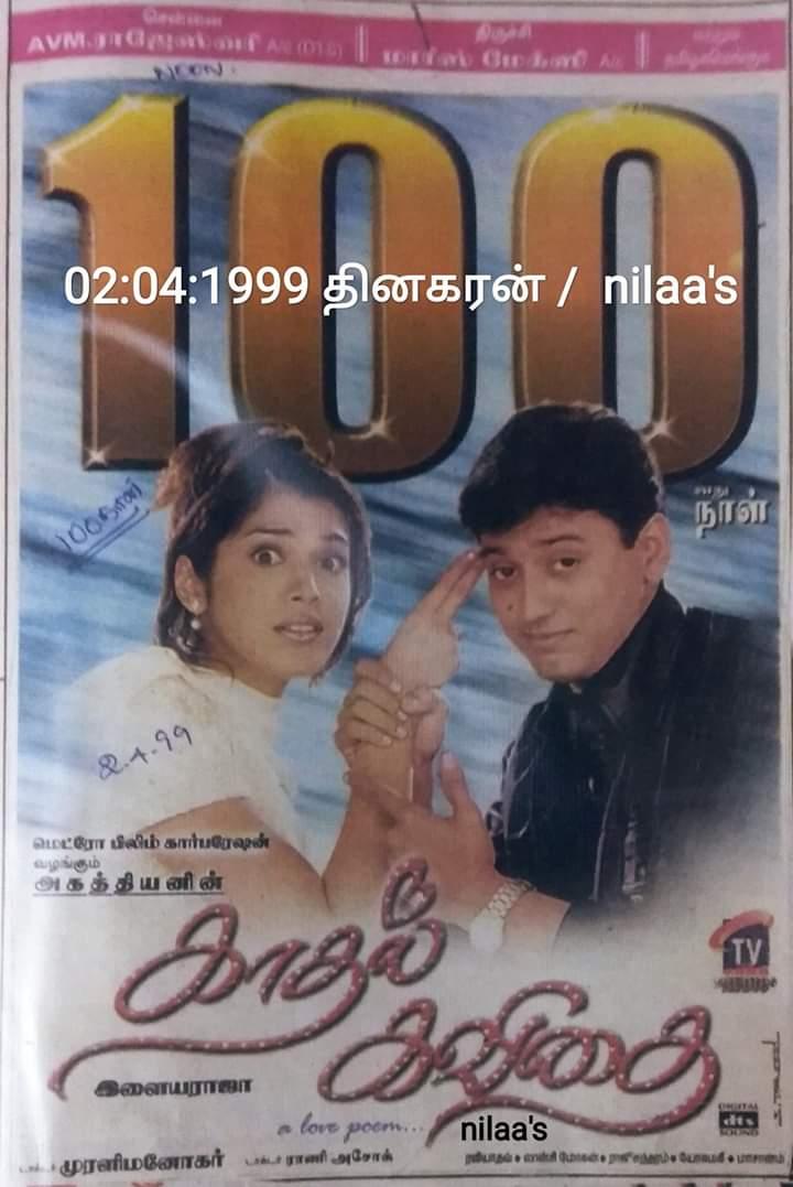 Kaadhal Kavidai (1998) - IMDb
