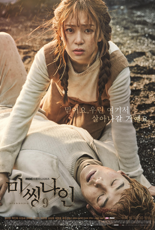 Kyung-Ho Jung and Jin-hee Baek in Missing 9 (2017)